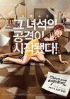 Rude Miss Young-AeTemporada15tvN2015-00