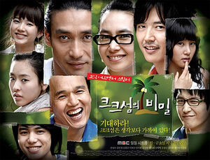 The Secret of Keu Keu IslandMBC2008