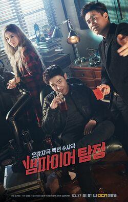 Vampire Detective000