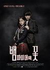 Vampire FlowerNaver TV Cast(SNS)2014-2