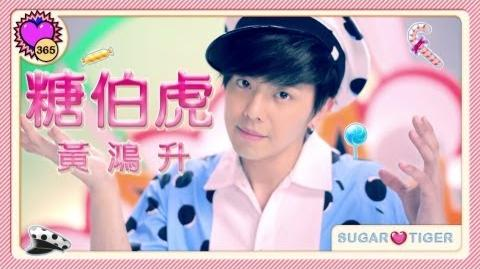 Alien Huang - Sugar Tiger