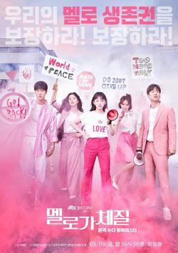 Be Melodramatic-jTBC-2019-07