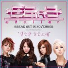 E2RE - Break Out in November
