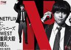 Hono no Tenkosei Reborn-Netflix-201708