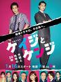Keiji to Kenji TVAsahi2020