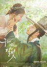 Love in the Moonlight-KBS2-2016-02