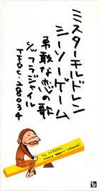 Mr.Children - See-Saw Game ~Yuukan na Koi no Uta~-CD