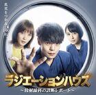 Radiation House Fuji-TV2019-2