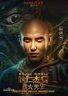 Detective Dee The Four Heavenly Kings-2018-05