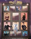Gangnam Scandal-SBS-2018-08