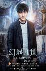 Ice Fantasy Destiny-QQ Tencent-2017-01
