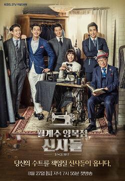 Laurel Tree Tailors-KBS2-2016-01