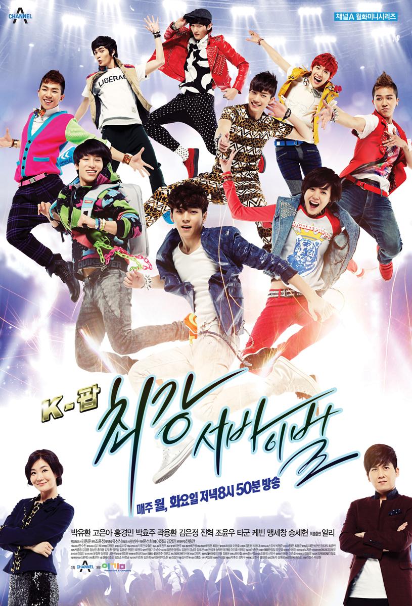 affiche drama kpop extreme survival