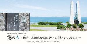 400px-Kiri-no-Hi-banner