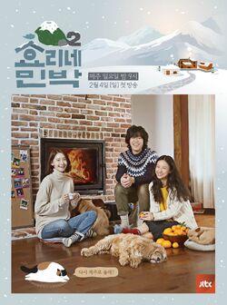 Hyori's Home Stay2JTBC2018-1