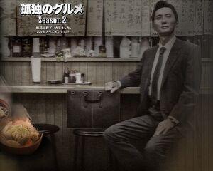 Kodoku no Gurume 2