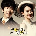My girlfriend is gumiho ost part 1
