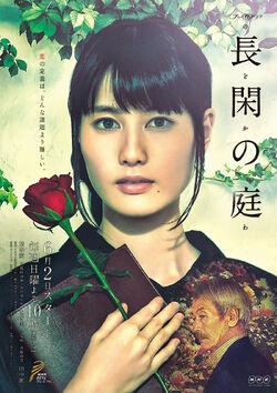 Nodoka no Niwa NHK2019