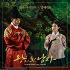 The Crowned Clown OST Part 3