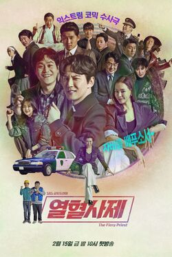 The Fiery Priest-SBS 2019-08
