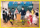 Toritsu Mizu Sho Reiwa TBS-MBS2019