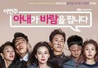 My Wife Is Having An Affair-jTBC-2016-01