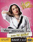 Oum Rak Game Luang-7