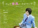Takumi-kun Series: Soshite, Harukaze ni Sasayaite