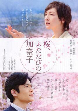 425px-Sakura Futatabi no Kanako-p1
