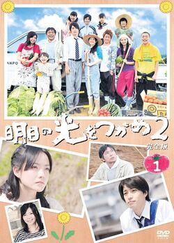 Asu no Hikari wo Tsukame 2
