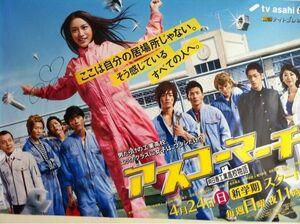 Asuko-March-