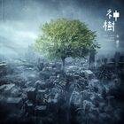 Hua Chen Yu - God Tree-CD