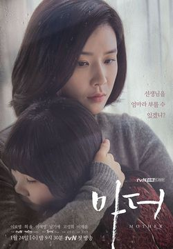 Mother(TVN)