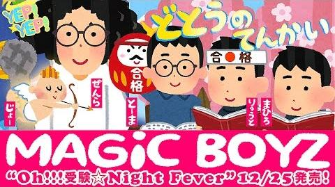 【MAGiC BOYZ】Oh!!!受験☆Night Fever【MV】