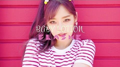 플래쉬(Flashe) 베이비로션(BabyLotion) MV