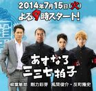 Asunaro337byoshi