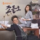Neighborhood Lawyer Jo Deul Ho OST Completo