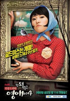 Rude Miss Young-Ae Temporada 4