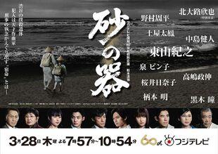 Suna no Utsuwa Fuji-TV2019