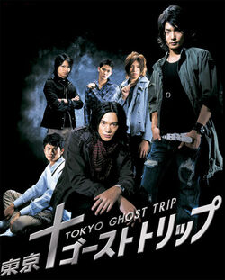 TokyoGhostTrip