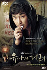 Yoo Na's StreetJTBC2014-3