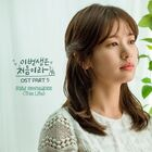 Because This is My First Life OST Part5