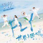 FLY - Sekai wo Mawase!!
