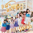 HKT48 - Hayaokuri Calendar (早送りカレンダー) Type A