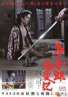 Love's Twisting Path (Tajuro Junaiki)