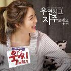 Ms. Temper and Nam Jung Gi OSTPart6