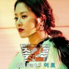 Neighborhood Lawyer Jo Deul Ho 2 OST Part 5