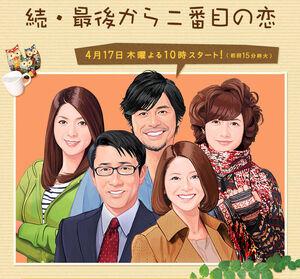 SaigoKaraNibanmeNoKoi2