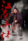 The Legend of the Condor Heroes (2017)-21