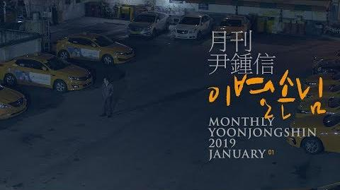 Yoon Jong Shin 윤종신 '이별손님 Taxi Driver (Monthly Project 2019 January Yoon Jong Shin)' MV